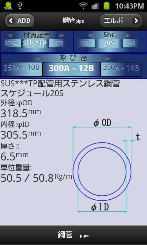 SC20120714-224330.png